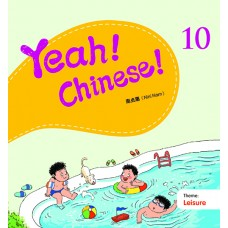 Yeah! Chinese! Textbook 10  (Theme: Leisure)