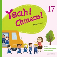 Yeah! Chinese! Textbook 17  (Theme: Transportation and Travel)
