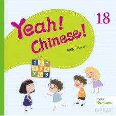 Yeah! Chinese! Textbook 18  (Theme: Numbers)