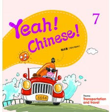 Yeah! Chinese! Textbook 7  (Theme: Transportation & Travel)