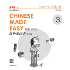 Chinese Made Easy for Kids Workbook 3, 2nd Ed (Simplified)  轻松学汉语 少儿版练习册3