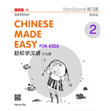 Chinese Made Easy for Kids Workbook 2,  2nd Ed (Simplified)  轻松学汉语少儿版练习册2