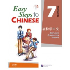 Easy Steps to Chinese vol.7 - Textbook with 1CD  轻松学中文课本7