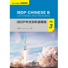 IBDP中文B听读精练HL 3  IBDP Chinese B Listening and Reading HL 3