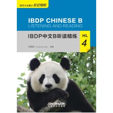 IBDP中文B听读精练HL 4  IBDP Chinese B Listening and Reading HL 4