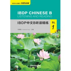 IBDP中文B听读精练SL 1  IBDP Chinese B Listening and Reading SL 1