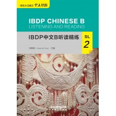 IBDP中文B听读精练SL 2  IBDP Chinese B Listening and Reading SL 2