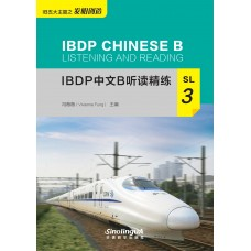 IBDP中文B听读精练SL 3  IBDP Chinese B Listening and Reading SL 3