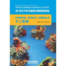 IB MYP中文语言习得阅读训练:十二生肖  Building Reading Skills for Chinese Language Acquisition in IB MYP : Chinese Zodiac Animals