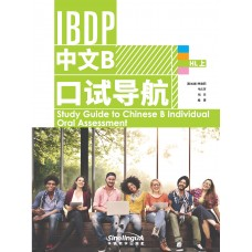 IBDP 中文B 口试导航 HL上   Study Guide to Chinese B Individual Oral Assessment HL 1