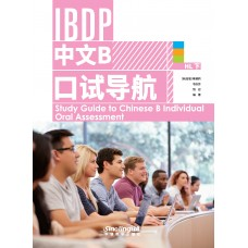 IBDP 中文B 口试导航 HL下  Study Guide to Chinese B Individual Oral Assessment HL 2