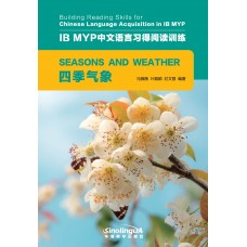 IB MYP中文语言习得阅读训练:四季气象  Building Reading Skills for Chinese Language Acquisition in IB MYP : Seasons and Weather