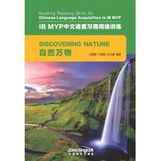 IB MYP中文语言习得阅读训练:自然万物  Building Reading Skills for Chinese Language Acquisition in IB MYP : Discovering Nature