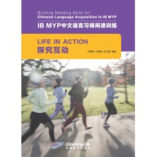 IB MYP中文语言习得阅读训练:探究互动  Building Reading Skills for Chinese Language Acquisition in IB MYP : Life in Action