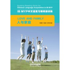 IB MYP中文语言习得阅读训练:人与家庭  Building Reading Skills for Chinese Language Acquisition in IB MYP : Love and Family