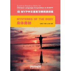 IB MYP中文语言习得阅读训练:身体奥秘  Building Reading Skills for Chinese Language Acquisition in IB MYP : Mysteries of the Body