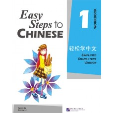 Easy Steps to Chinese vol.1 - Workbook   轻松学中文练习册1