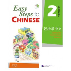 Easy Steps to Chinese vol.2 - Textbook with 1CD  轻松学中文课本2