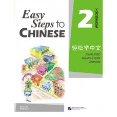 Easy Steps to Chinese vol.2 - Workbook   轻松学中文练习册2