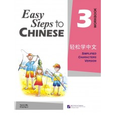 Easy Steps to Chinese vol.3 - Workbook   轻松学中文练习册3