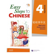 Easy Steps to Chinese vol.4 - Textbook with 1CD  轻松学中文课本4