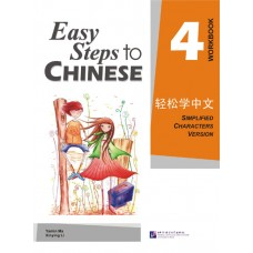 Easy Steps to Chinese vol.4 - Workbook   轻松学中文练习册4