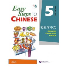 Easy Steps to Chinese vol.5 - Textbook with 1CD  轻松学中文课本5