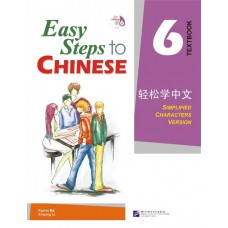 Easy Steps to Chinese vol.6 - Textbook with 1CD  轻松学中文课本6