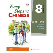 Easy Steps to Chinese vol.8 - Textbook with 1CD  轻松学中文课本8