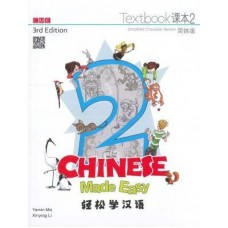 Chinese Made Easy TextBook 2 (Simplified Characters)  轻松学汉语课本二