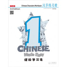 Chinese Made Easy 3rd Ed (Simplified) Chinese Characters Workbook 1   轻松学汉语 汉字练习册