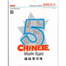 Chinese Made Easy 3rd Ed (Simplified) Teacher's Book 5  轻松学汉语教师用书五
