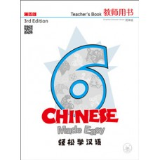 Chinese Made Easy 3rd Ed (Simplified) Teacher's Book 6  轻松学汉语教师用书六