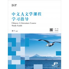 DP中文A文学课程指导 (第三版) (简体版)  DP Chinese A Literature Course Study Guide, 3rd Edition