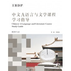 IBDP中文A语言与文学课程学习指导( 第二版)  IBDP Chinese A Language and Literature Course Study Guide