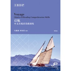 启航 - IBDP中文B阅读基础训练 (简体版) VOYAGE - IBDP Chinese B Reading Comprehension Skills