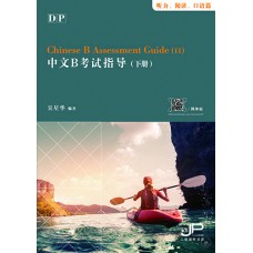 DP中文B考试指导 (下册) (听力、阅读、口语篇) DP Chinese B Assessment Guide (II) (Listening, Reading, Speaking)