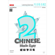 Chinese Made Easy Chinese Listening Exercises 2 (Simplified Characters)  听力练习册二