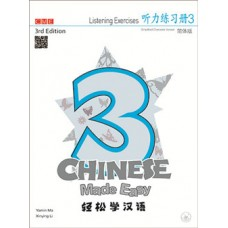 Chinese Made Easy Chinese Listening Exercises 3 (Simplified Characters)  听力练习册三