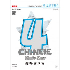 Chinese Made Easy Chinese Listening Exercises 4 (Simplified Characters)  听力练习册四