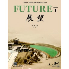 展望 IGCSE 0523 & DP中文B SL (课本一) 简体版  Future - IGCSE 0523 & DP Chinese B SL (Coursebook 1)