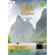 IBDP Chinese B: Explorer Coursebook 1  开拓 1