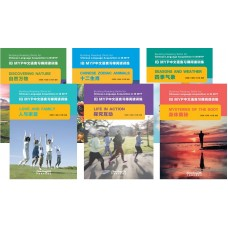 IB MYP中文语言习得阅读训练 (套装) Building Reading Skills for Chinese Language Acquisition in IB MYP (Set of 6)