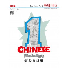 Chinese Made Easy Teacher's Book 1 (Simplified Characters)  轻松学汉语教师用书一