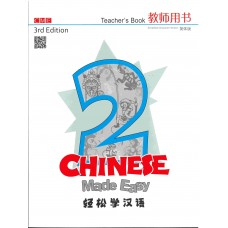 Chinese Made Easy Teacher's Book 2 (Simplified Characters)  轻松学汉语教师用书二
