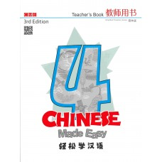 Chinese Made Easy Teacher's Book 4 (Simplified Characters)  轻松学汉语教师用书四