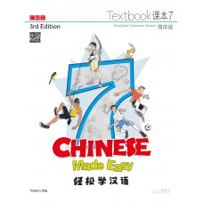 Chinese Made Easy TextBook 7 (Simplified Characters)  Textbook + Workbook Combination  轻松学汉语课本七