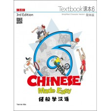 Chinese Made Easy TextBook 6  (Simplified Characters)  Textbook + Workbook Combination  轻松学汉语课本六