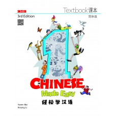 Chinese Made Easy Textbook 1 (Simplified Characters)  轻松学汉语课本一
