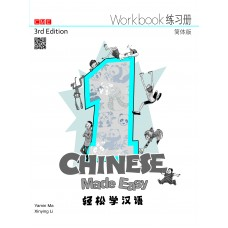 Chinese Made Easy Workbook 1 (Simplified Characters)  轻松学汉语练习册一